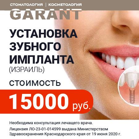 имплантация зубов в Сочи