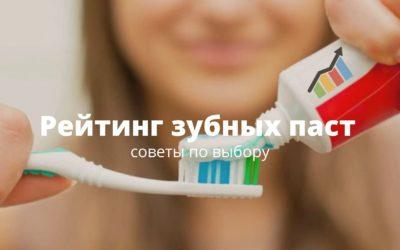 Рейтинг зубных паст, советы по выбору